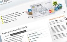 Кредитный сервис