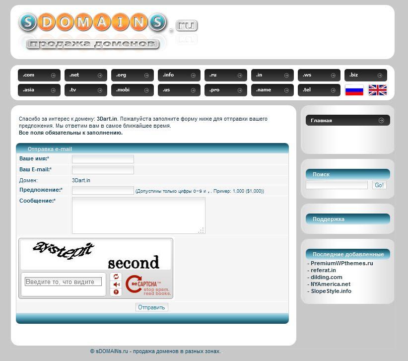 Страница домена